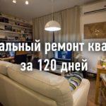 Видео: Капитальный ремонт квартиры за 120 дней. Собственными руками.